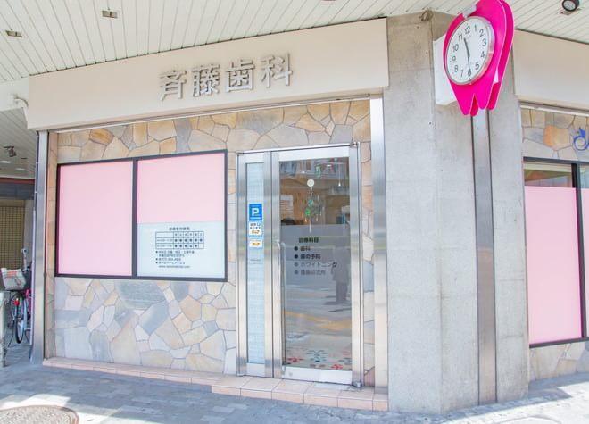 斉藤歯科1
