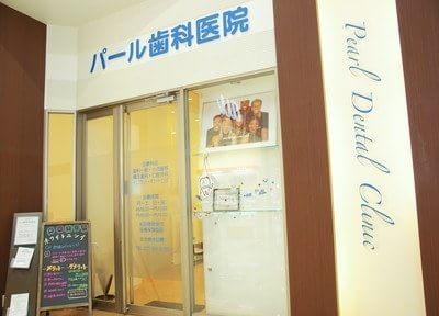 パール歯科医院 高崎3