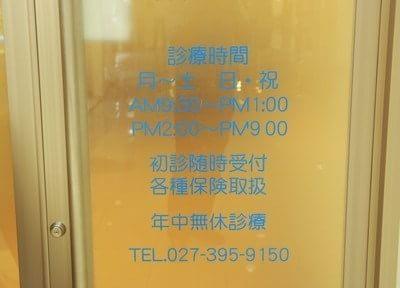 土・日・祝日も20時まで診療しています。