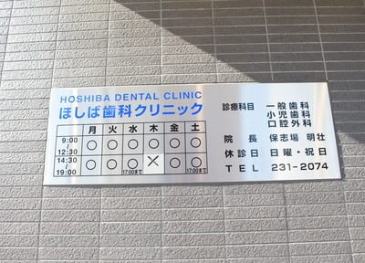 ほしば歯科クリニック
