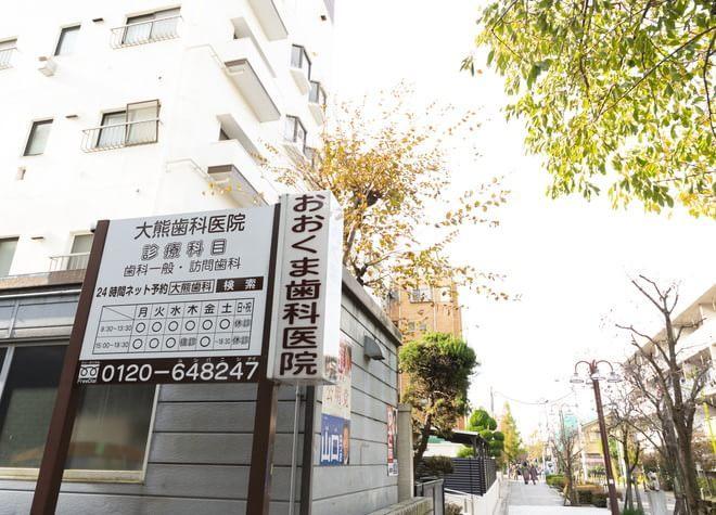 大熊歯科医院6