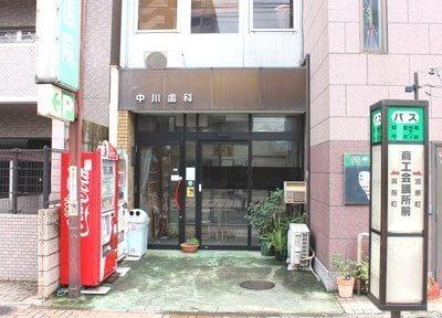 中川歯科医院(熊本市中央区 電車通り沿い)