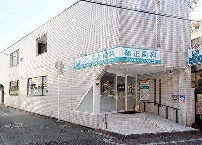 はしもと歯科・矯正歯科(長瀬駅 1番出口徒歩1分)