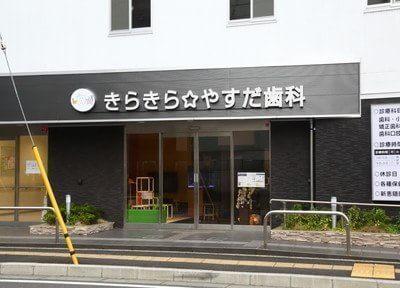 二俣川駅近辺の歯科・歯医者「きらきら・やすだ歯科」