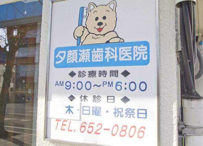 夕顔瀬歯科医院4