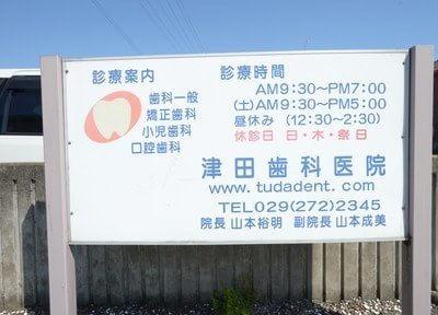 津田歯科医院4