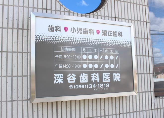 深谷歯科医院6