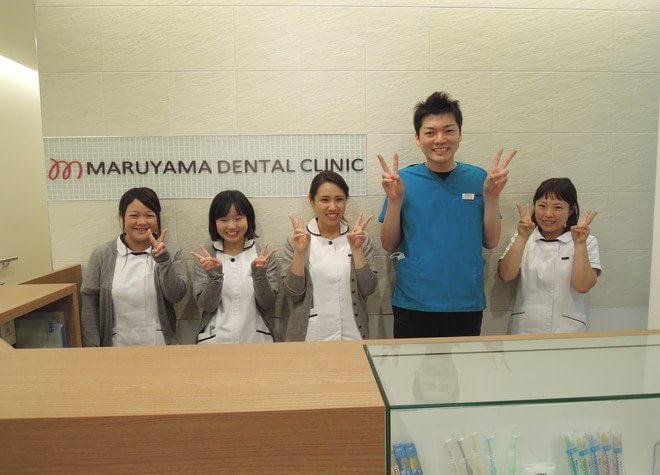 丸山歯科クリニック1