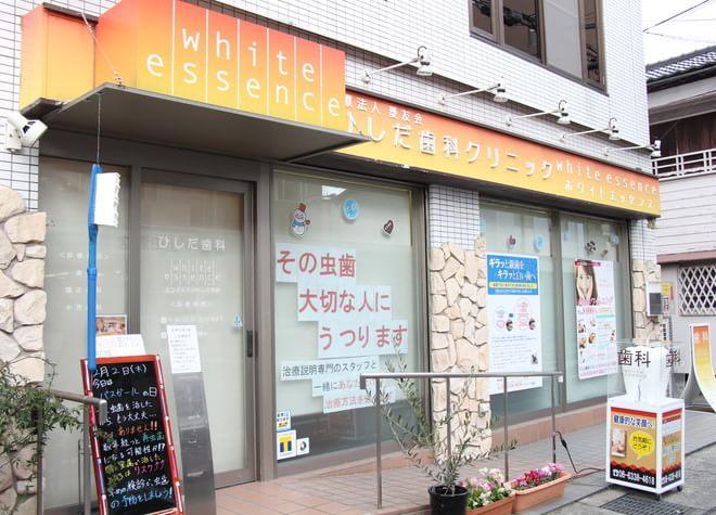 ひしだ歯科クリニック ホワイトエッセンス吹田2