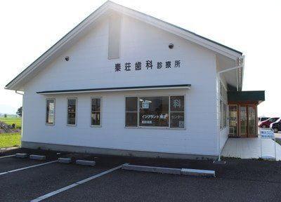 秦荘歯科診療所2