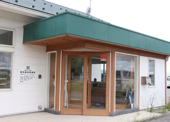 秦荘歯科診療所6