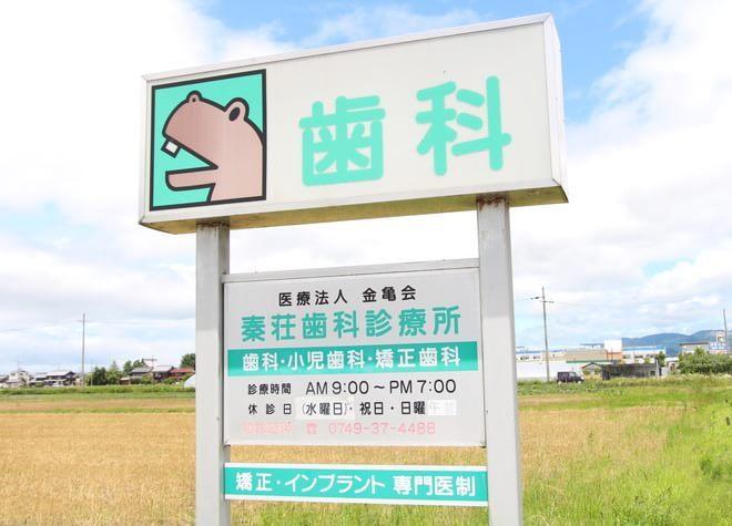 秦荘歯科診療所7