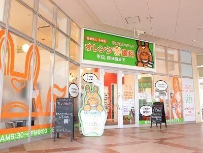 おのだサンパーク オレンジ歯科 南中川駅 1の写真