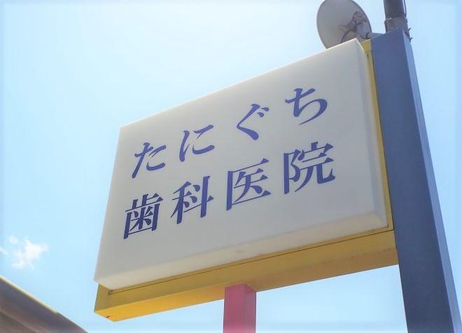 【高松市上之町】たにぐち歯科医院7