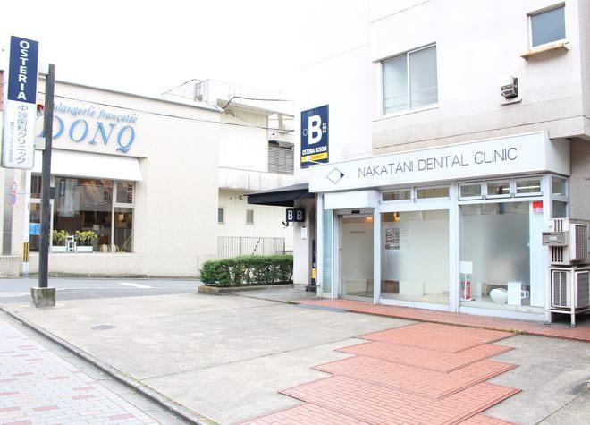 中谷歯科クリニック