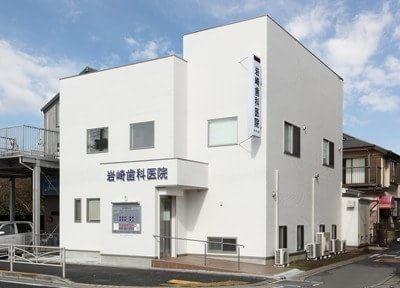 岩﨑歯科医院の外観です。鶴ケ峰駅から車で5分の位置にあります。