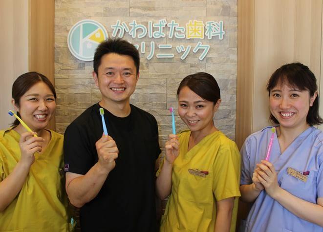 かわばた歯科クリニック