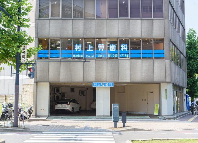 村上歯科医院1