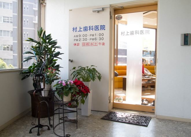 村上歯科医院(写真1)
