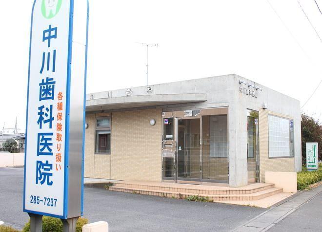 中川歯科医院2