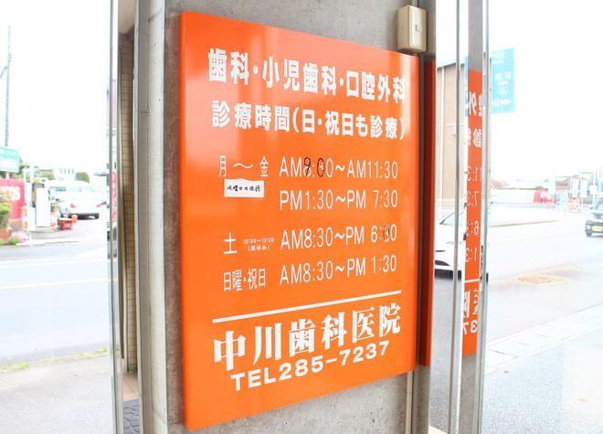 中川歯科医院7