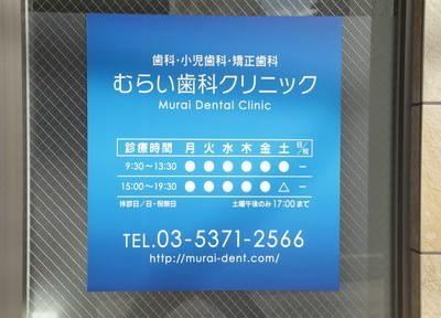 むらい歯科クリニック