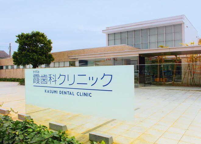 霞歯科クリニック