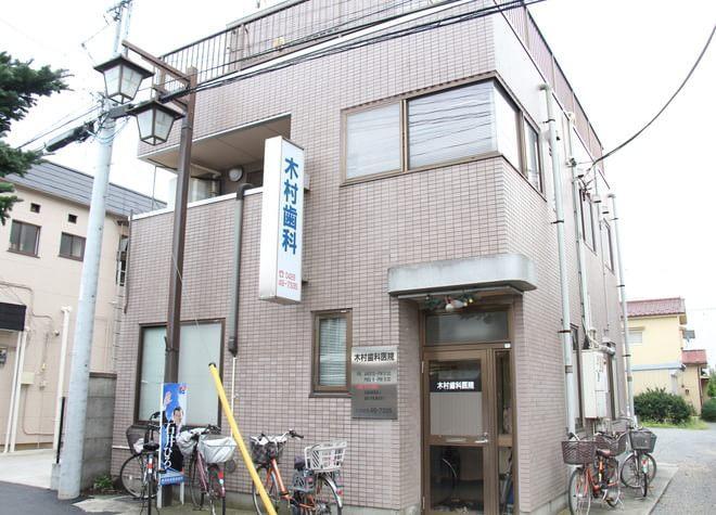 木村歯科医院6