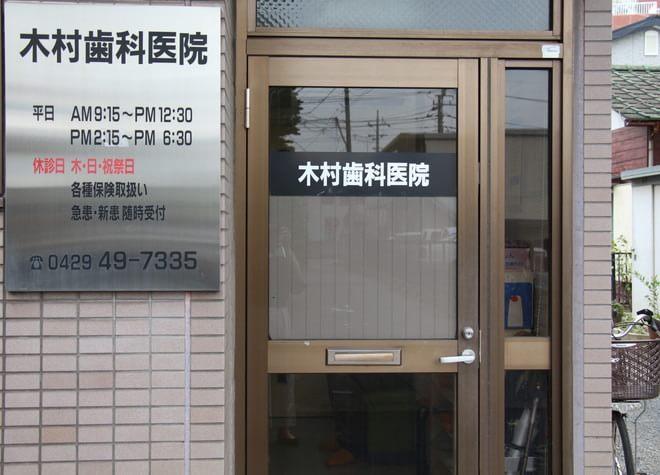 木村歯科医院7