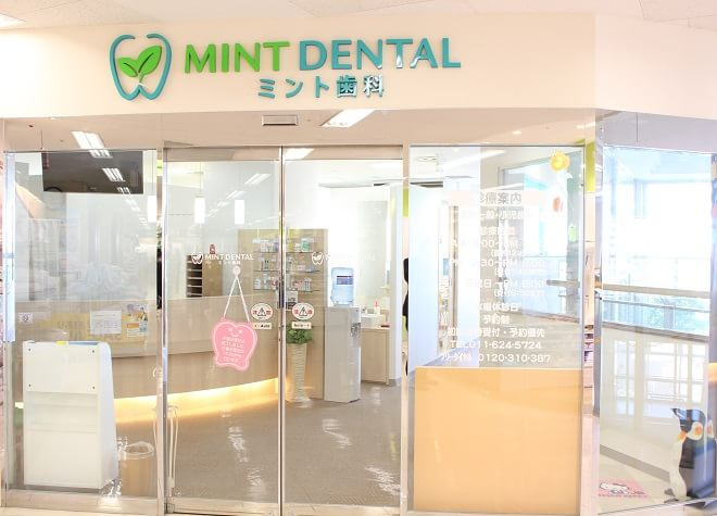 ミント歯科