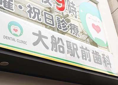 大船駅前歯科