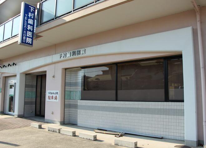 下村歯科医院7