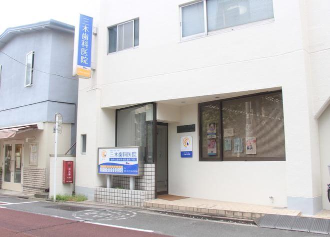 三木歯科医院7