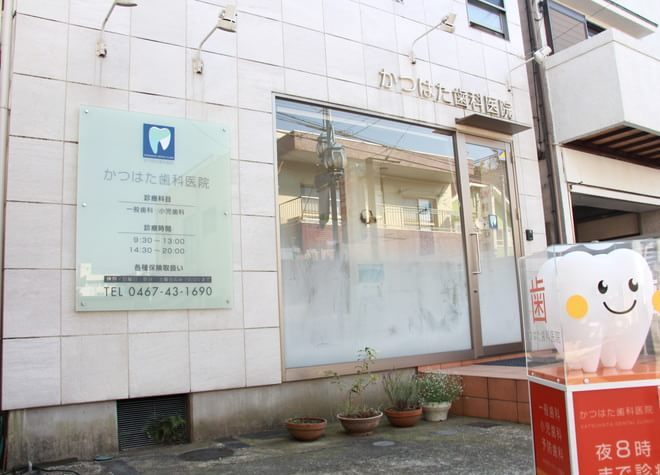 勝畑歯科医院7