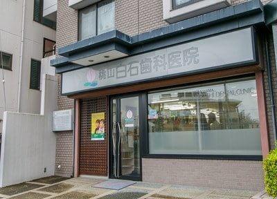 桃山白石歯科医院2