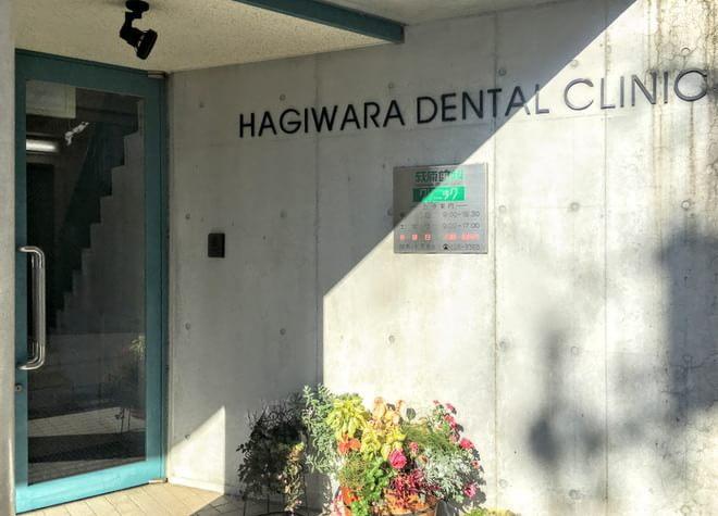 はぎわら歯科クリニック(写真1)