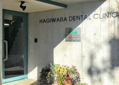 はぎわら歯科クリニックの医院写真