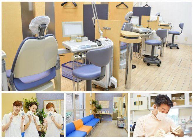 達谷歯科医院