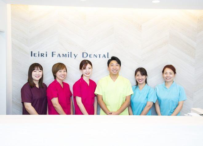 いえいりファミリー歯科1