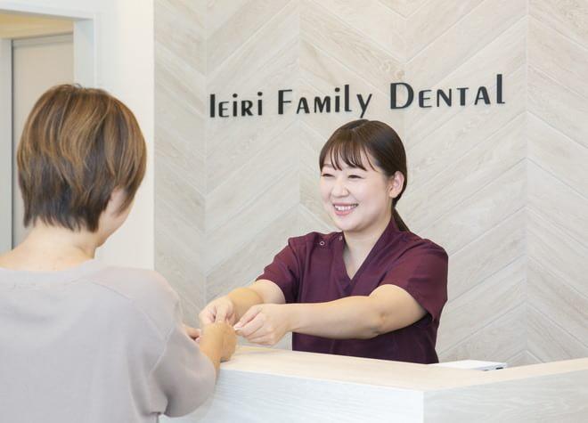 いえいりファミリー歯科2