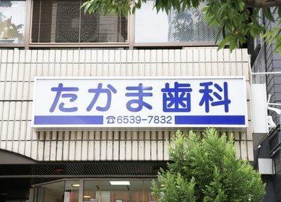たかま歯科医院2