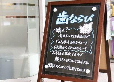 たかま歯科医院3