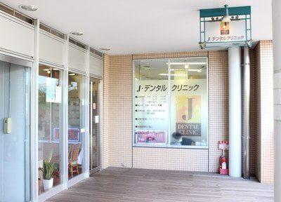 西大井駅より徒歩1分、Jデンタルクリニックです。