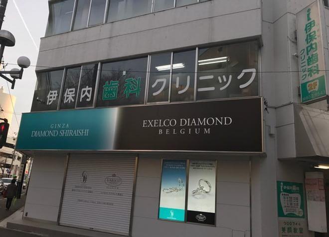 伊保内歯科クリニック3