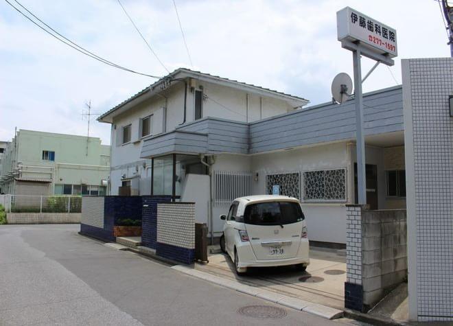 伊藤歯科医院(写真1)