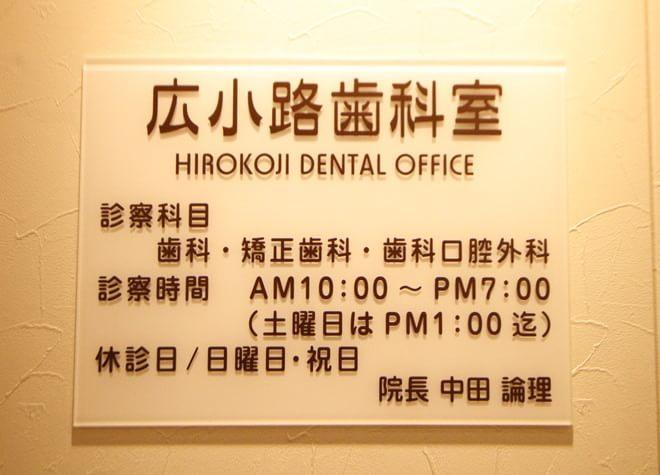 広小路歯科室4