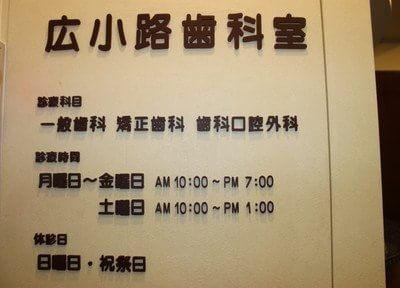 広小路歯科室の情報をご確認ください。