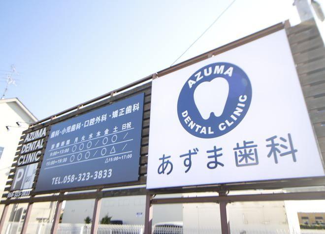 あずま歯科(岐阜県本巣市)の画像