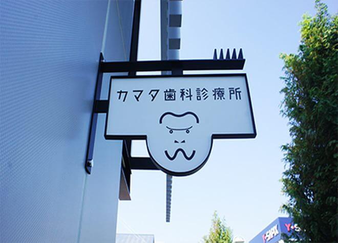 カマタ歯科診療所