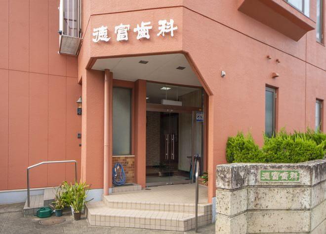 徳富歯科医院 (岩手県花巻市)7